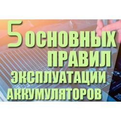 5 основных правил эксплуатации авто аккумулятора
